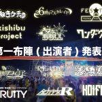 第一布陣(出演者)発表!!