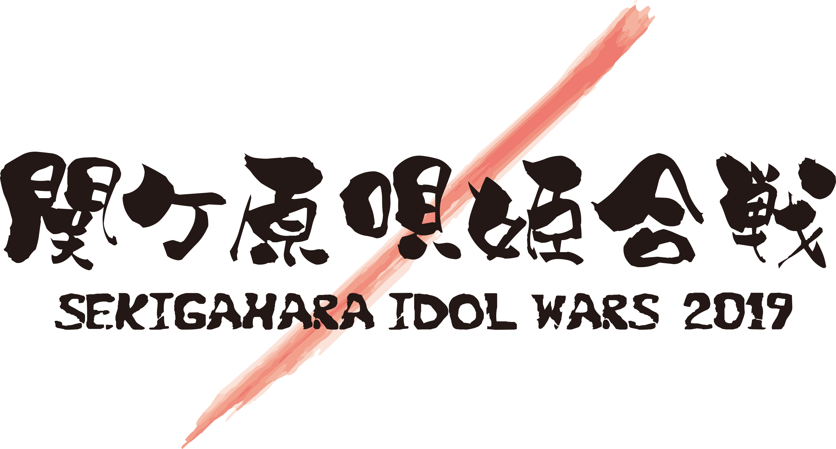 SEKIGAHARA IDOL WARS 2019