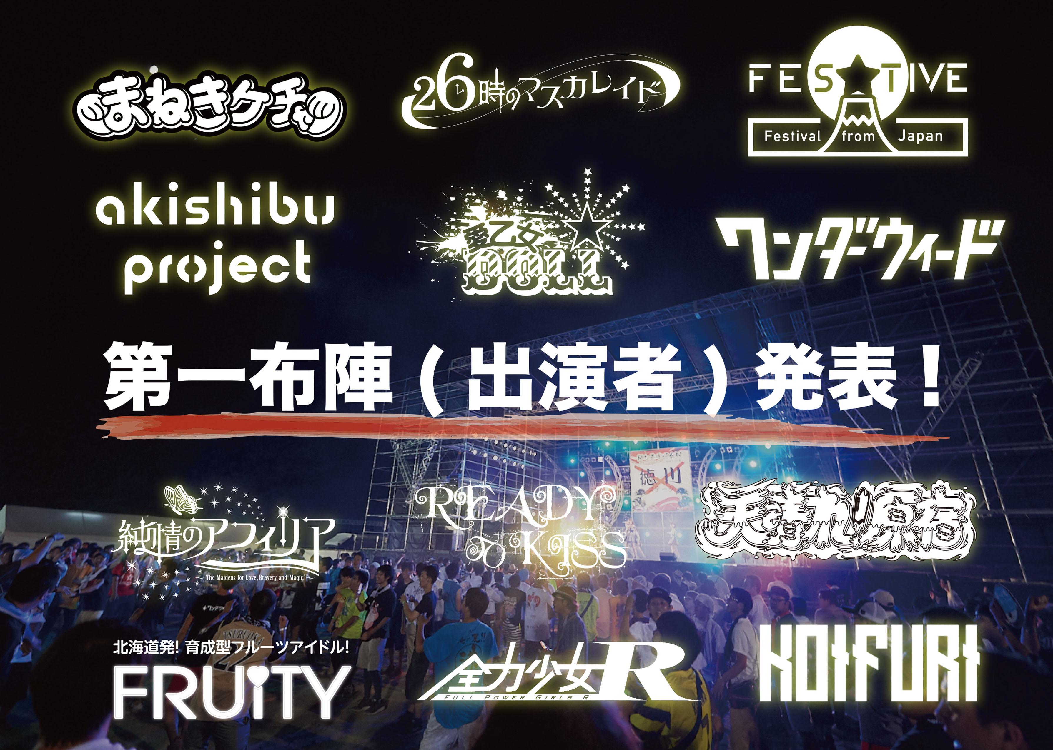 関ケ原唄姫合戦logoPOP
