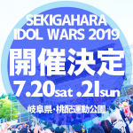 SEKIGAHARA IDOL WARS 2019 開催決定!!