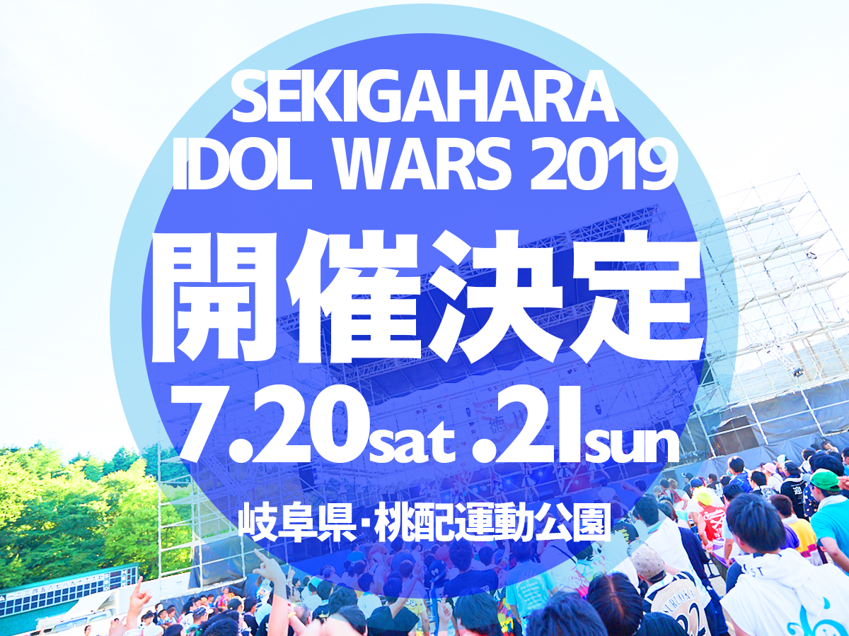 sekigahara_header2