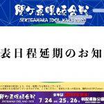 【関ケ原唄姫合戦2020各発表日程延期のお知らせ】