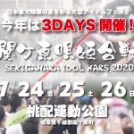 SEKIGAHARA IDOL WARS 2020 3days開催決定!