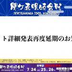 <関ケ原唄姫合戦2020チケット詳細発表再度延期のお知らせ>