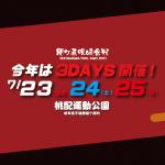 2021.4.15 関ケ原唄姫合戦2021 開催決定!!