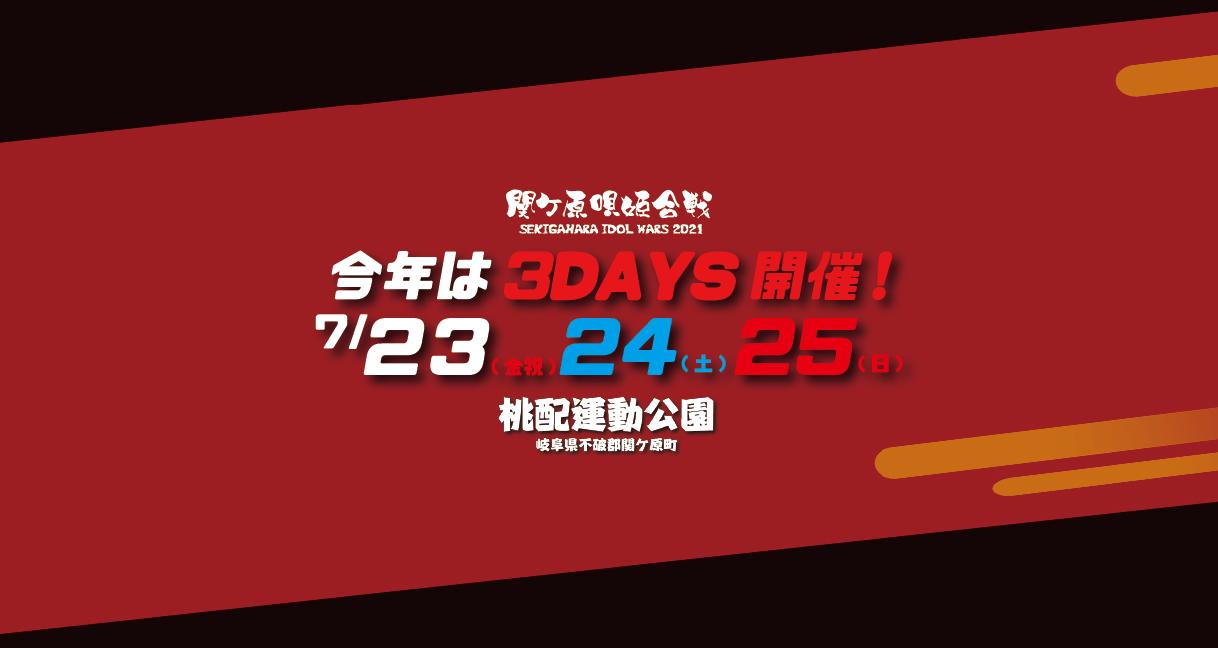 sekigahara_news_1_アートボード 1