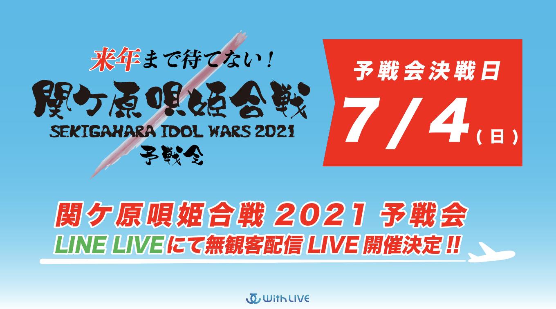 スクリーンショット 2021-06-22 12.26.11