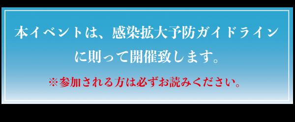 sekigahara_corona対策_アートボード 1